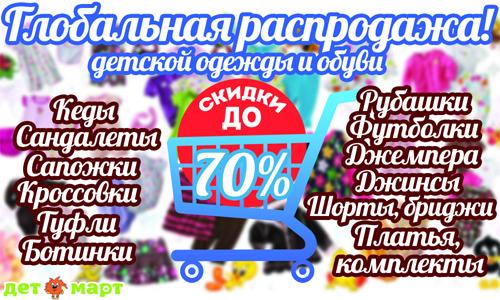 974527d2537f Глобальная распродажа детской одежды и обуви в магазине Детмарт ...